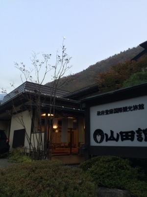 長野県山田温泉〜_f0239098_13550643.jpeg