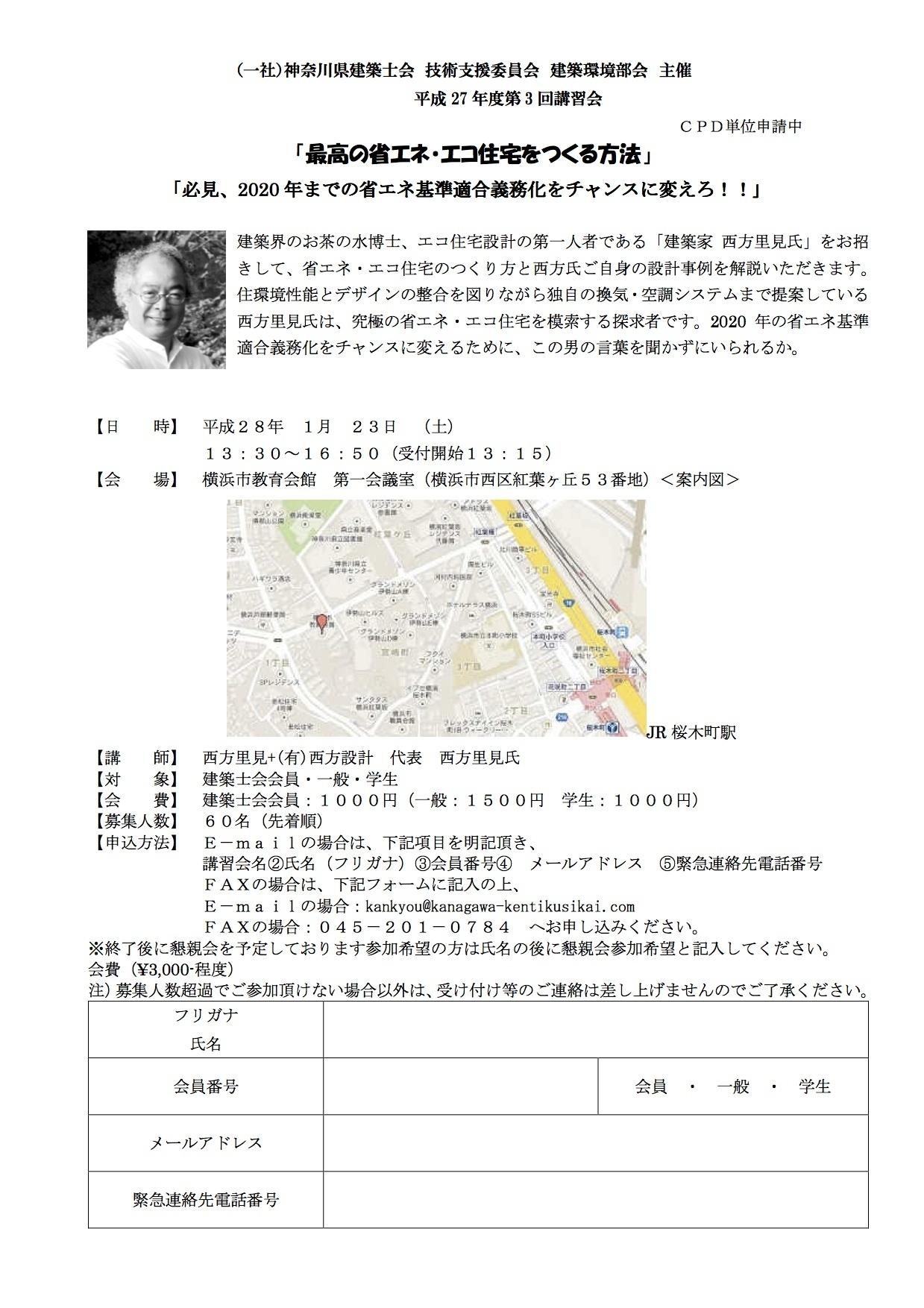 1月23日に横浜で講師_e0054299_11155366.jpg
