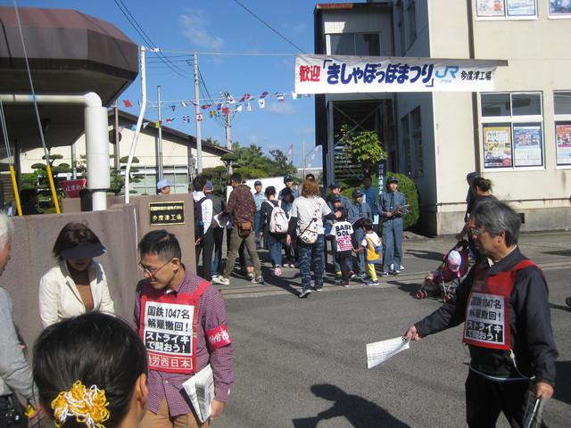 10月25日、JR四国・多度津工場「きしゃぽっぽ祭り」で11・1労働者集会を呼びかけるビラを配った_d0155415_22285814.jpg