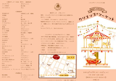 クリスマスマーケット@西荻窪ニヒル牛2は明日から☆_a0137727_20151297.jpg
