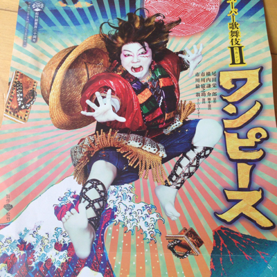 スーパー歌舞伎_a0163160_23511570.jpg