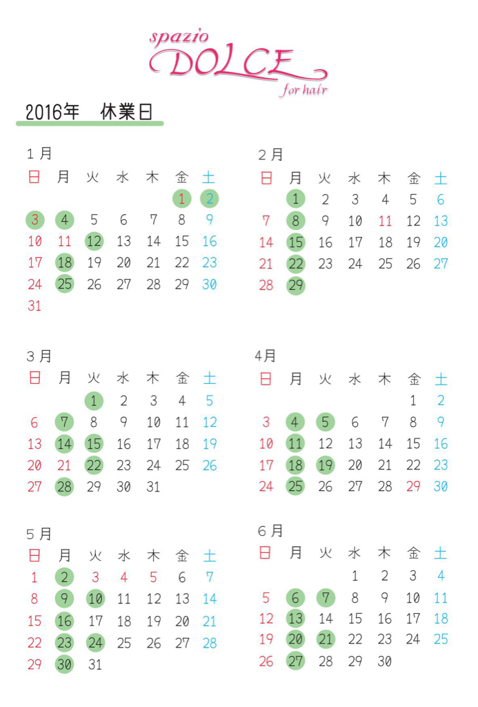 2016年度 休業日_e0196962_21090585.jpg