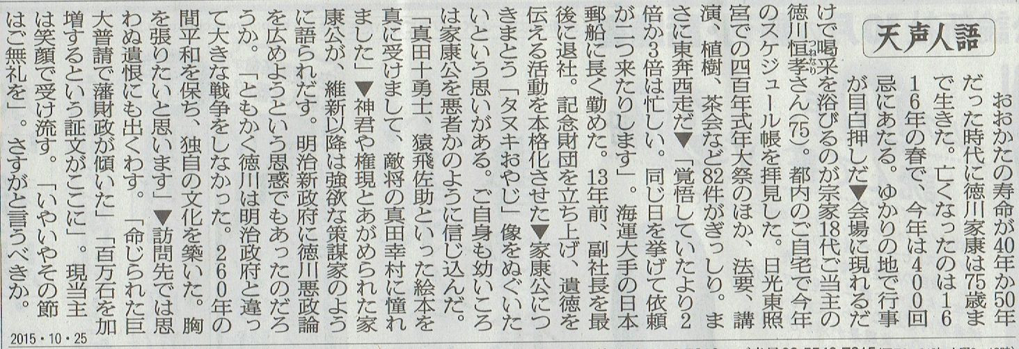 10月25日 全国沖縄県人会交流会  その12_d0249595_752498.jpg