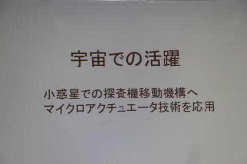 平成27年度米沢工業会千葉支部総会・講演会・懇親会(4)_c0075701_18404032.jpg