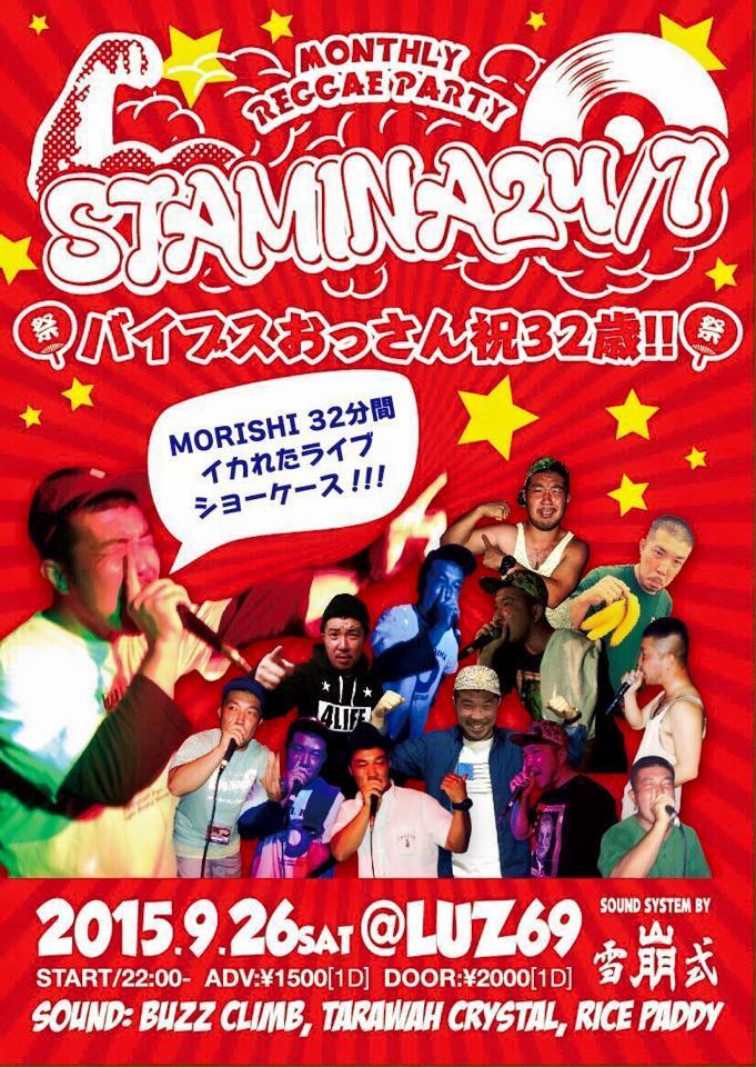 STAMINA24/7  バイブスおっさんMORISHI 祝 32歳 !! (2k15.9.26 @LUZ69)_e0115904_22444197.jpg