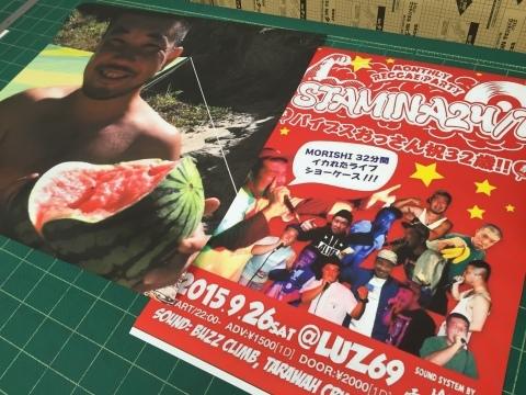 STAMINA24/7  バイブスおっさんMORISHI 祝 32歳 !! (2k15.9.26 @LUZ69)_e0115904_23050577.jpg