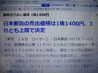 日本郵政_e0150006_19361871.jpg