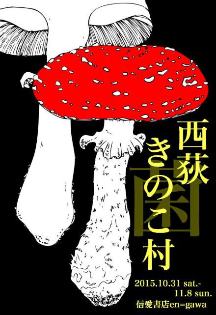 西荻きのこ村_a0283024_23461331.jpg