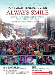 ドキュメント縁日祭 映画で振り返る日本インドネシアの思い ジャカルタ ...