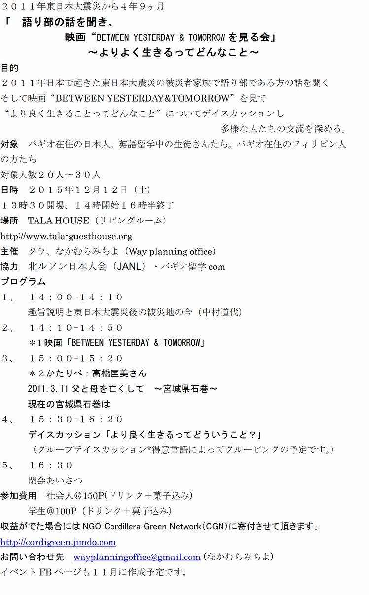 """2011年東日本大震災から4年9ヶ月 「語り部の話を聞き、映画""""BYTを見る会」_a0109542_14501252.jpg"""