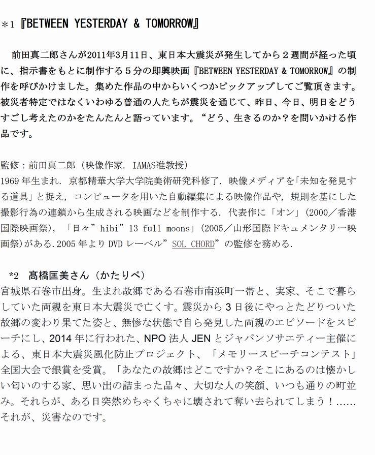 """2011年東日本大震災から4年9ヶ月 「語り部の話を聞き、映画""""BYTを見る会」_a0109542_14504120.jpg"""