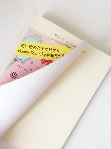 【事務局より】男性でも『幸せおとりよせ手帳』を使ってもOK?_f0164842_15243370.jpg