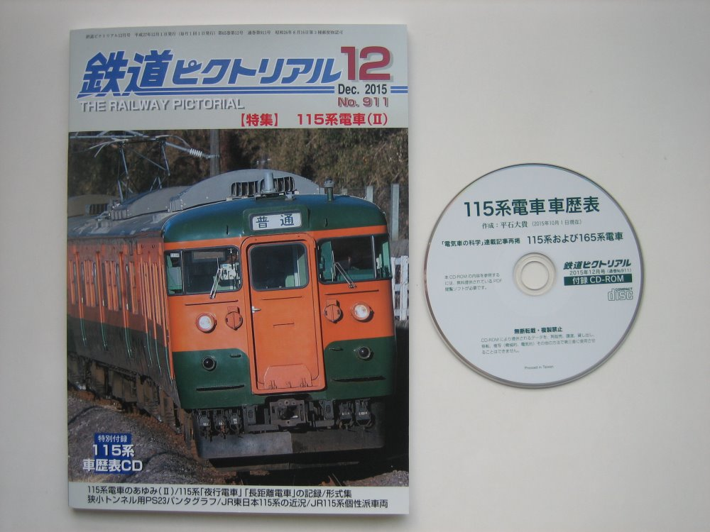 鉄本&KATO Assyパーツ購入_e0120143_22544161.jpg