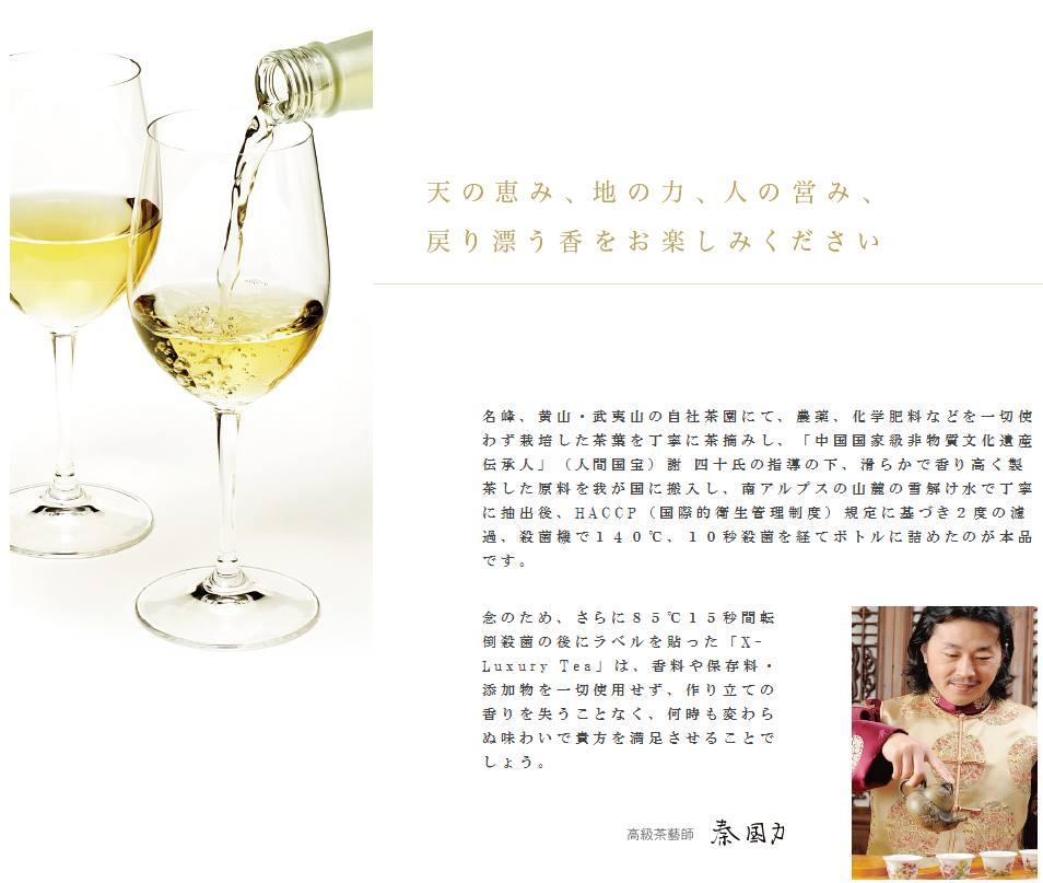 馨華献上謹製瓶茶IN Bon.nu(ボニュ)_f0070743_18372278.jpg