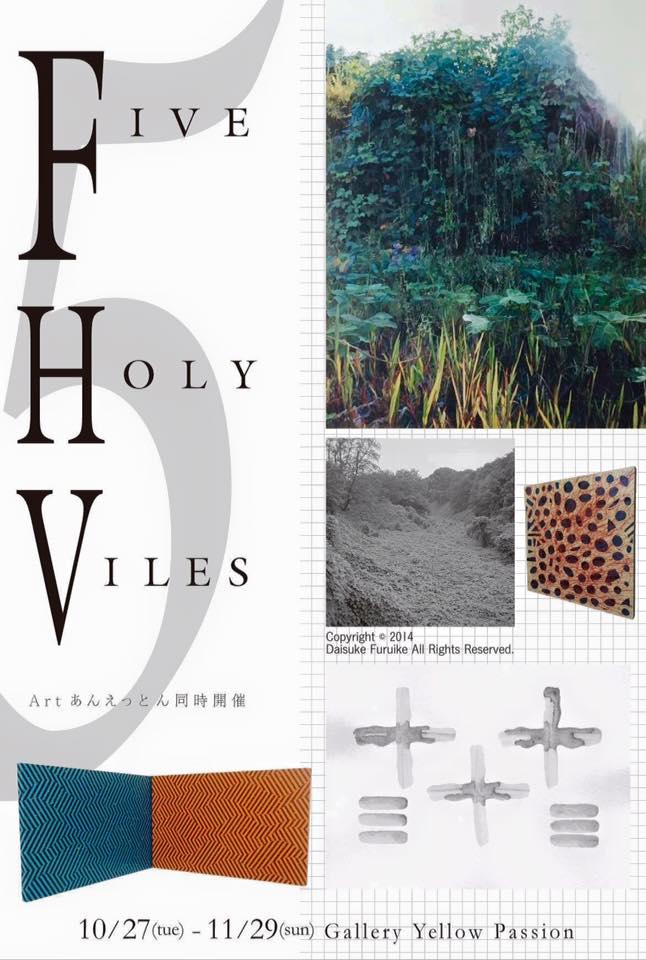 Five Holy Viles展_b0046747_1956951.jpg