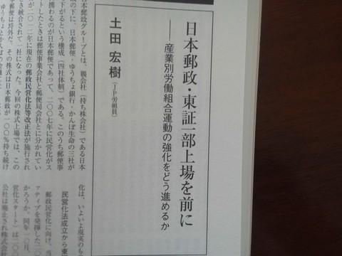 郵政株式上場を論ず ~『季刊社会評論』掲載文①_b0050651_9121370.jpg
