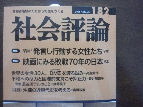 企業の枠を超えよう ~『季刊社会評論』掲載文③(最終回)_b0050651_9144074.jpg