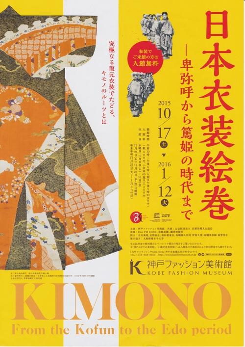 日本衣裳絵巻   ――卑弥呼から篤姫の時代まで         _d0159384_17424435.jpg