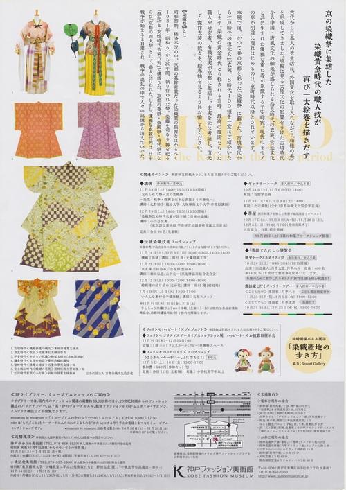 日本衣裳絵巻   ――卑弥呼から篤姫の時代まで         _d0159384_17433037.jpg