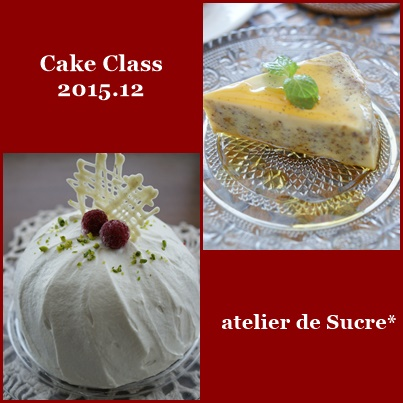 2015年12月Cake Classビジター受講案内_b0065587_1125677.jpg