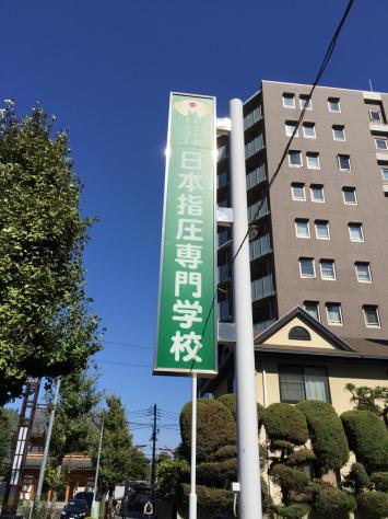 浪越学園 日本指圧専門学校 母校指圧実技研修会①_a0112393_16260078.jpg