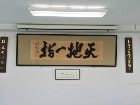 浪越学園 日本指圧専門学校 母校指圧実技研修会①_a0112393_16260174.jpg