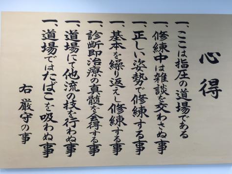 浪越学園 日本指圧専門学校 母校指圧実技研修会 ②_a0112393_16291933.jpg