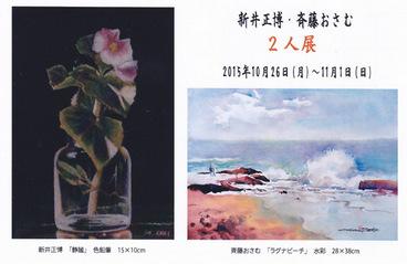 ーーロサンゼルス!の、日本人、水彩画家!只今、日本、滞在中~!ーー私のメモ!ハハハーー。_d0060693_1755531.jpg