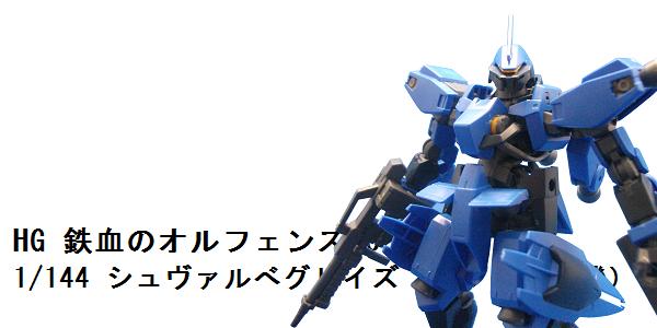 プラモデル レビュー記事まとめ_f0205396_19124954.png