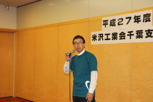 平成27年度米沢工業会千葉支部総会・講演会・懇親会(5)_c0075701_07847.jpg