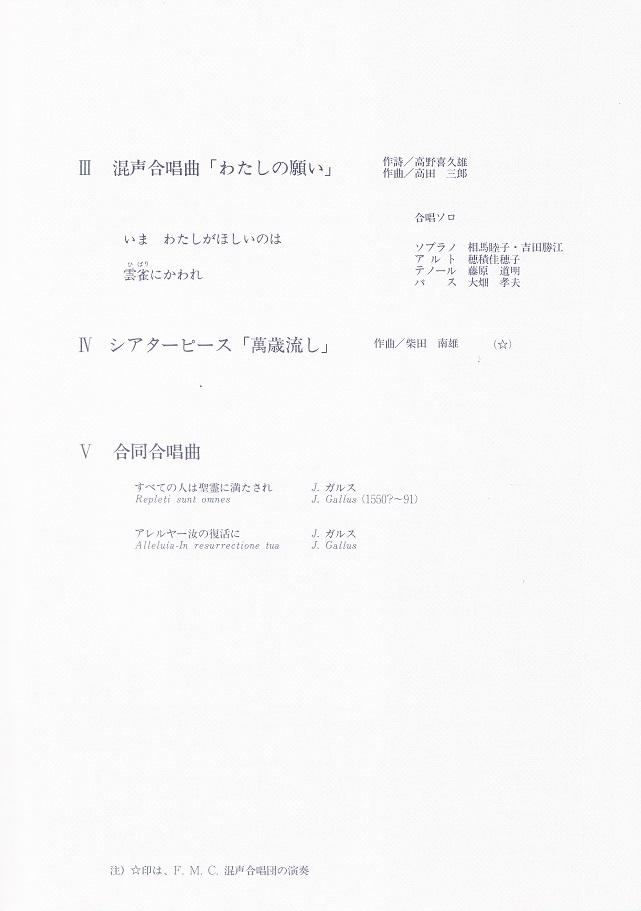 第25回定期演奏会_c0125004_06462939.jpg