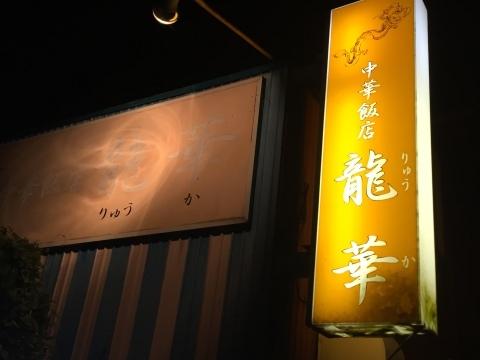 ラーメン放浪記 13_e0115904_12193721.jpg