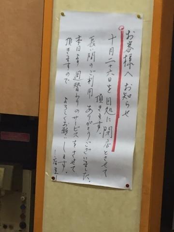 ラーメン放浪記 13_e0115904_12294555.jpg