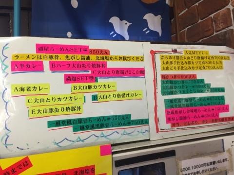 ラーメン放浪記 13_e0115904_14113946.jpg