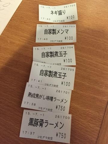 ラーメン放浪記 13_e0115904_14133831.jpg