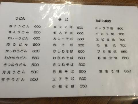 ラーメン放浪記 13_e0115904_14563964.jpg