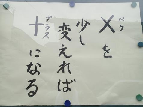 草仏教掲示板(87) ☓(ペケ)を少し変えれば+(プラス)になる_b0061413_0542469.jpg