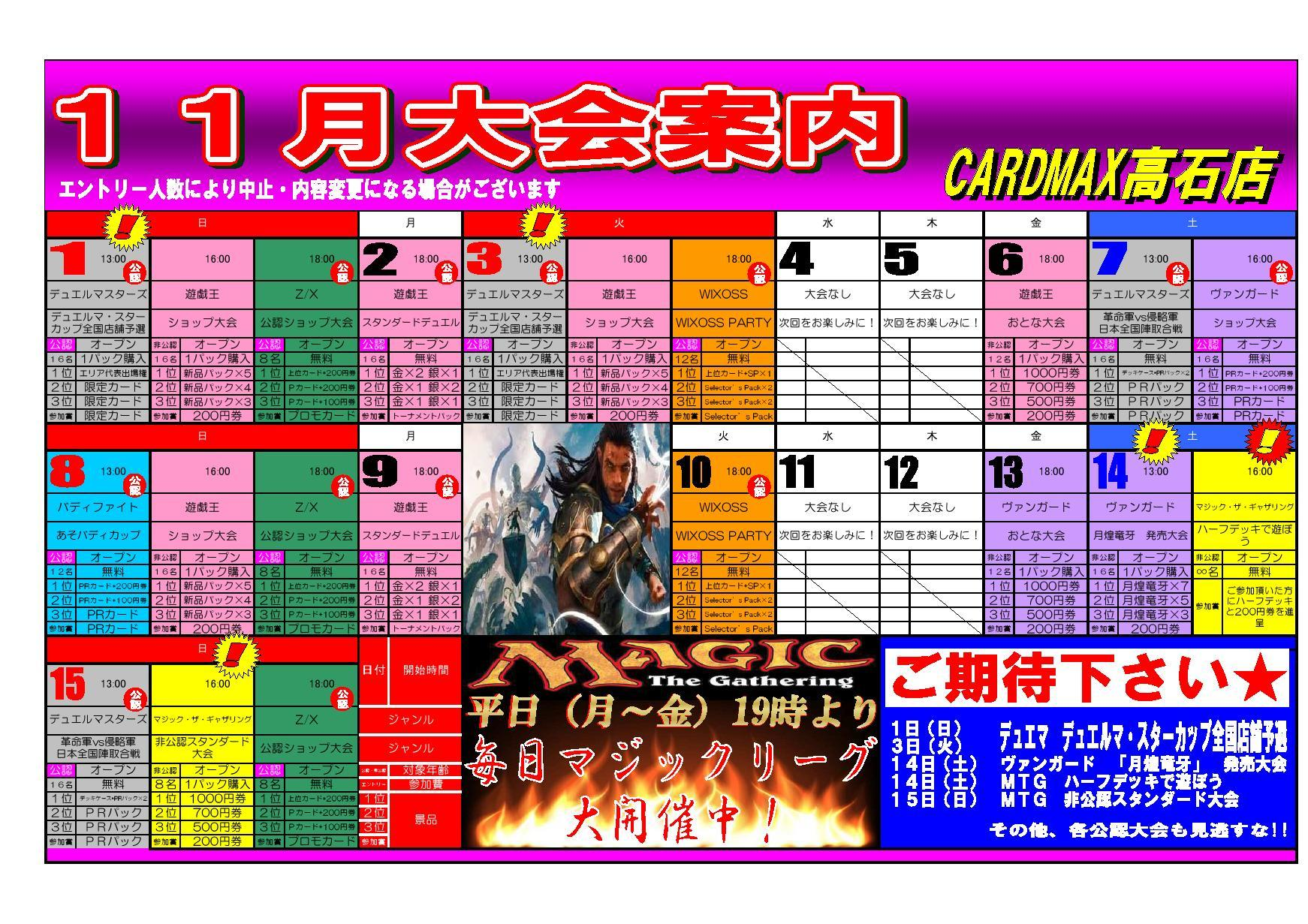 【高石店】11月前半大会情報_d0259027_18112404.jpg