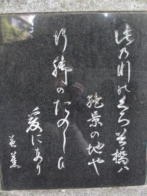 「山中温泉俳諧句碑」巡り⑩芭蕉堂から黒谷橋へ_f0289632_19531899.jpg