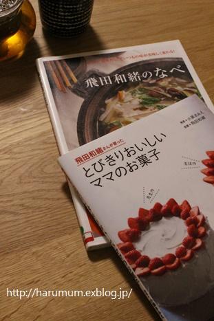 干し野菜にハマる。と飛田さんの本。_d0291758_2265074.jpg