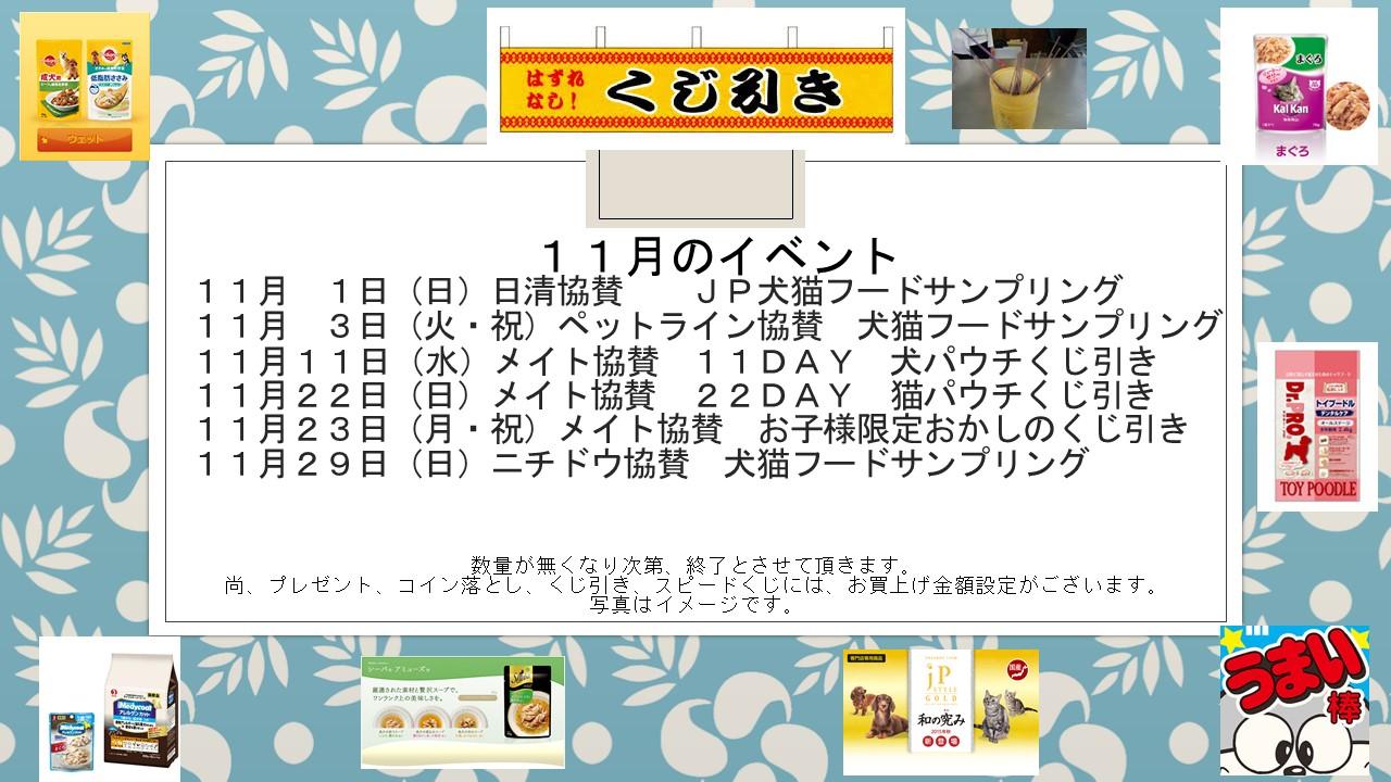 151027 11月イベント告知_e0181866_10325429.jpg