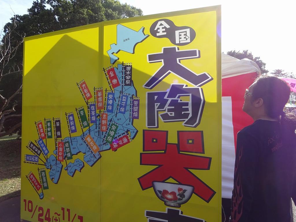 IKEA 三郷~大陶器市 in 和光樹林公園&凄い月_d0061678_23435755.jpg
