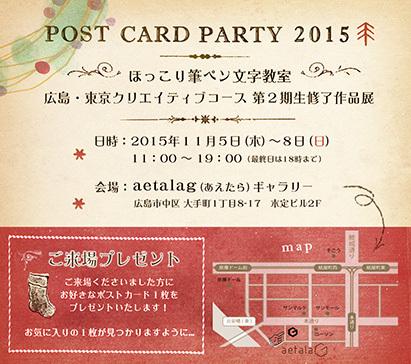 楽しみな展示会_f0160185_16391578.jpg