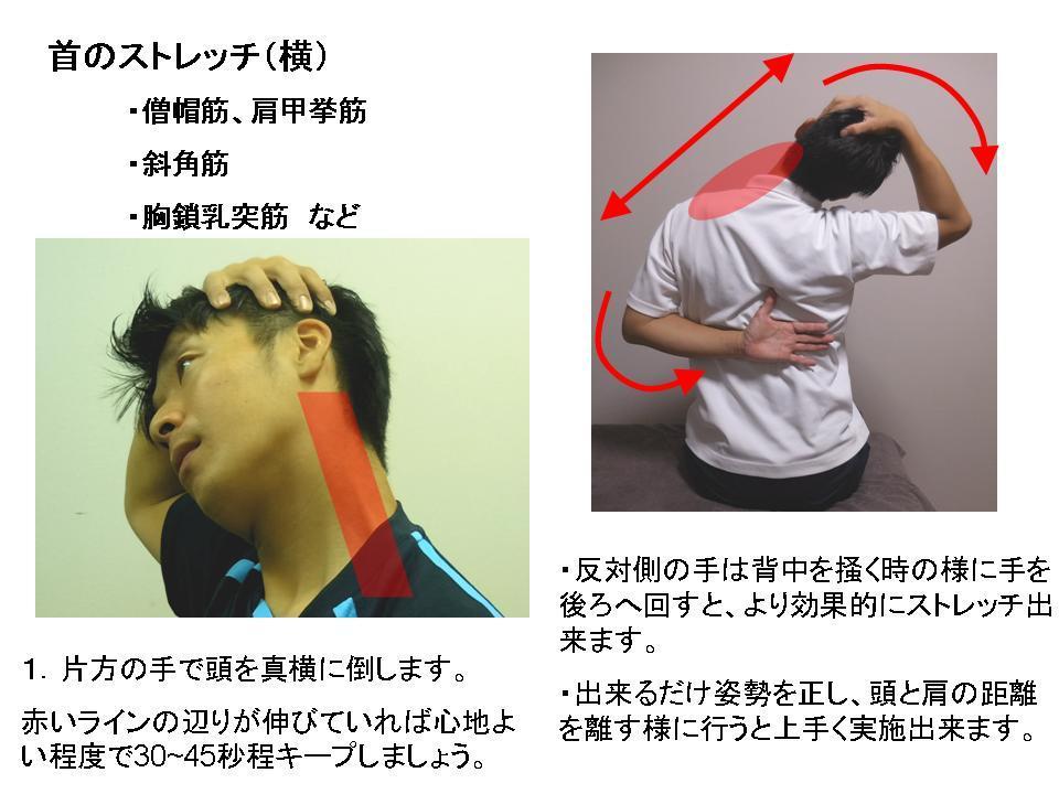 頭痛や肩こりに効果的なストレッチ(首のストレッチ)_c0362789_13483251.jpg