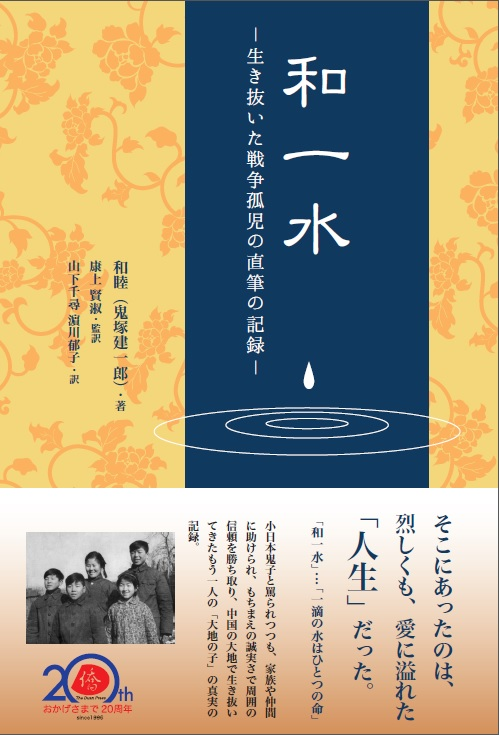 最新刊『和一水 生き抜いた戦争孤児の直筆の記録』、11月中旬から発売へ_d0027795_19105411.jpg