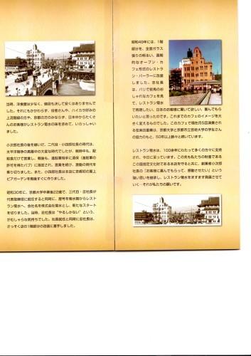 創業100周年記念パンフレット_d0162300_14543507.jpg