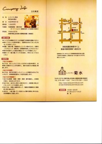創業100周年記念パンフレット_d0162300_14545890.jpg