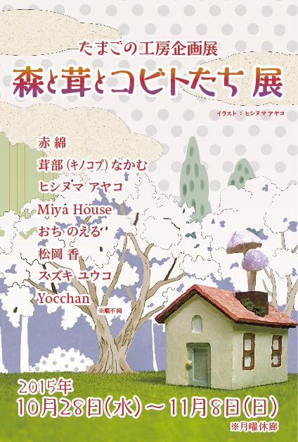 たまごの工房企画 「森と茸とコビトたち」 展 _e0134502_6301964.png