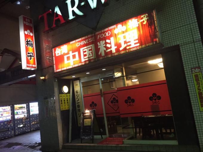 北九州市小倉北区古船場 台湾料理 梅子_f0098002_22031052.jpg