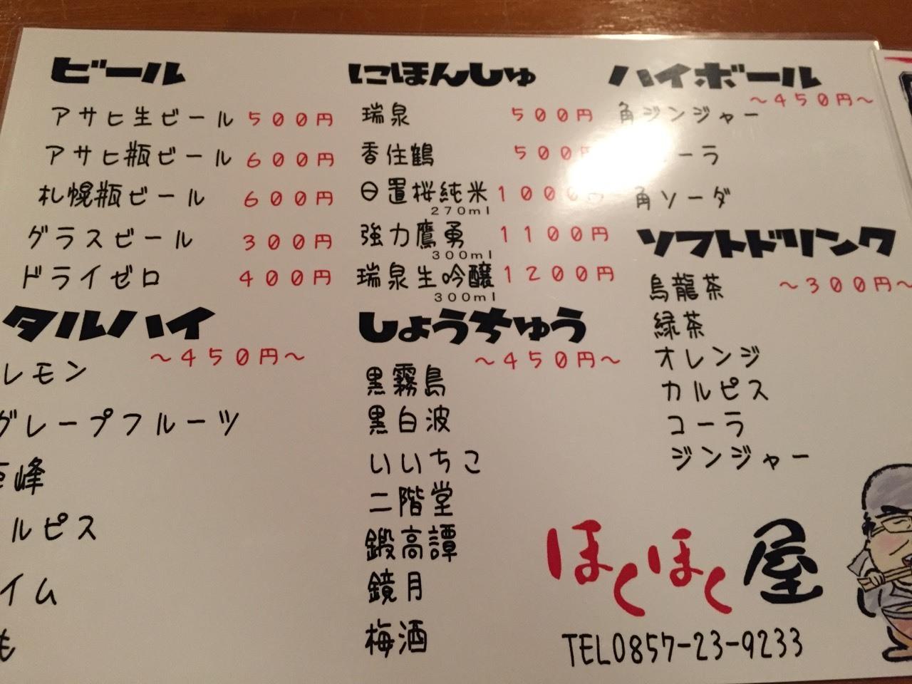 ラーメン放浪記 13_e0115904_09562087.jpg